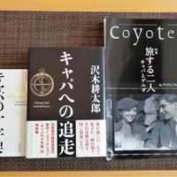 中古:『沢木耕太郎・キャパへの旅 3冊セット』