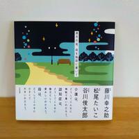 古書:『満月の夜、母を施設に置いて』 藤川幸之助=詩/松尾たいこ=絵/谷川俊太郎=対談
