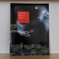 新刊:『楽譜 ゼツメツキグシュノオト』 作曲:春畑セロリ/絵と文:音の台所