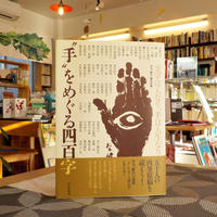 """新刊:『""""手""""をめぐる四百字』 編:季刊「銀花」編集部"""