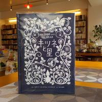 新刊:『キツネと星』 作・絵:コラリー・ビックフォード=スミス 訳:スミス幸子