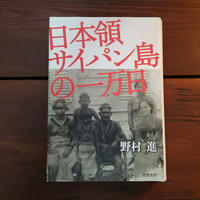 古書:『日本領サイパン島の一万日』 著:野村進