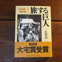 古書:『旅する巨人―宮本常一と渋沢敬三』 著:佐野眞一