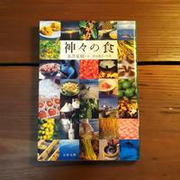 古書:『神々の食』 著:池澤夏樹 写真:垂見健吾