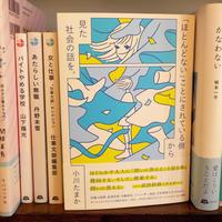 新刊:『「ほとんどない」ことにされている側から見た社会の話を。』 著:小川たまか