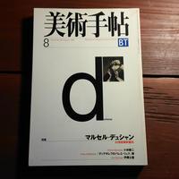 古書:『美術手帖 1998年8月号 No.760 特集:マルセル・デュシャン』