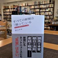 新刊:『すべての新聞は「偏って」いる  ホンネと数字のメディア論』 著:荻上チキ