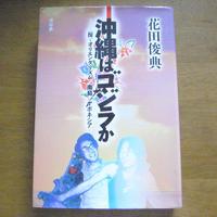 古書:『沖縄はゴジラか 〈反〉・オリエンタリズム/南島/ヤポネシア』著:花田 俊典
