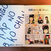 新刊:『日ポン語ラップの美ー子ちゃん2』著:服部昇大