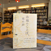 新刊:『市場のことば、本の声』 著:宇田智子