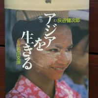 古書:『アジアを生きる』 文:灰谷健次郎 写真:石川文洋