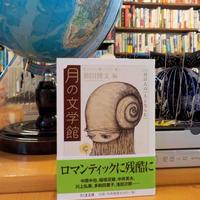 新刊:『月の文学館』 編:和田博文