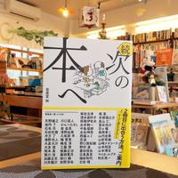 新刊:『続 次の本へ』 編:苦楽堂