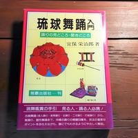 <再入荷>古書:『琉球舞踊入門 踊りの見どころ、聞きどころ』 著:宜保栄治郎