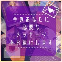 【メール占いカウンセリング】1通メール鑑定【心のタロット/禅タロット/オラクルカード】