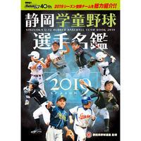 2019年度 静岡学童野球選手名鑑