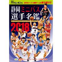 2018年度 静岡ミニバス選手名鑑