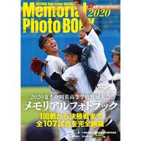 2020夏季静岡県高等学校野球大会メモリアルフォトブック