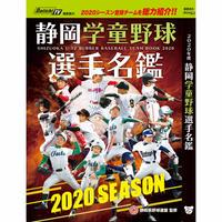 2020年度 静岡学童野球選手名鑑