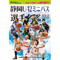 2020-21 静岡U-12ミニバス選手名鑑