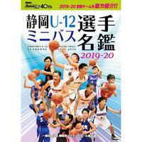 2019-20 静岡U-12ミニバス選手名鑑