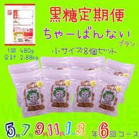 【期間・10セット限定】黒糖定期便 小8個 年6回コース【送料込み】