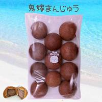 鬼嫁まんじゅう 11個入り 1袋(冷凍商品・送料込み)