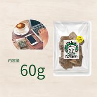 黒ざーたー 小(60g)