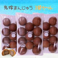 鬼嫁まんじゅう 11個入り 3袋セット(冷凍商品・送料込み)