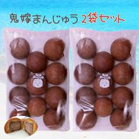 鬼嫁まんじゅう 11個入り 2袋セット(冷凍商品・送料込み)