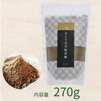 さとうきび粉黒糖(270g)