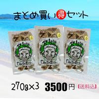 【限定50セット】お買い得 黒糖3点セット(送料込み)