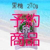 【2021年製造】黒ざーたー 大(270g)  【予約販売】