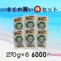 【限定4セット】お買い得 黒糖6点セット(送料込み)
