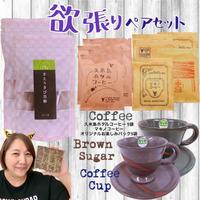 【限定4セット】欲張りペアセット【コーヒー/カップ/黒糖  2組セット】(送料込み)