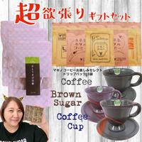 【限定1セット】超欲張りギフトセット【コーヒー/カップ/黒糖  3組セット】(送料込み)