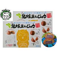 鬼嫁まんじゅう 2箱セット(冷凍商品・送料込み)