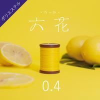 【取寄品】六花ロウ強め引きポリ糸 0.4mm
