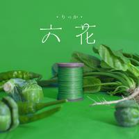『六花』手縫いロウ引きリネン糸 0.6mm 50m【何本でも送料360円】