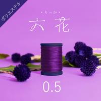 六花ロウ引きポリ編織糸 0.5mm