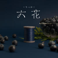 『六花』手縫いロウ引きリネン糸 0.4mm 80m