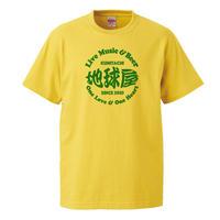 国立地球屋17周年Tシャツ Save The Earth! バナナ色