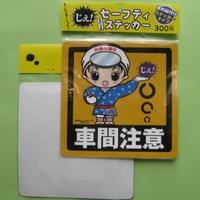 001 セーフティーステッカー 「アマリン」【ステッカータイプ】