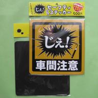 004 セーフティーステッカー 「じぇ!」【マグネットタイプ】