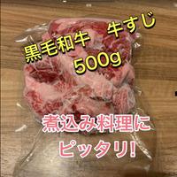 【お得】黒毛和牛の牛すじ(約500g)