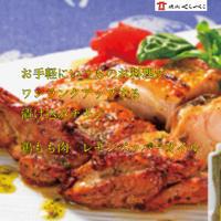 『レモンペッパーオイル漬け』チキン(400g)