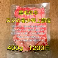 【希少】黒毛和牛の特上カッパすじ(約400g)