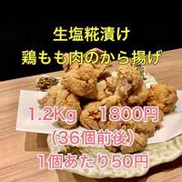 生塩糀漬けチキン 1.2キロ入り(約400g×3P)(約36個前後)1個あたり50円
