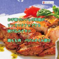 『バジルオイル漬け』チキン(400g)