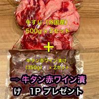 【牛すじ+牛タン先の赤ワイン漬け】まとめ買いセット